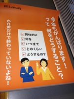 2013 1月マンスリーポスター.JPG